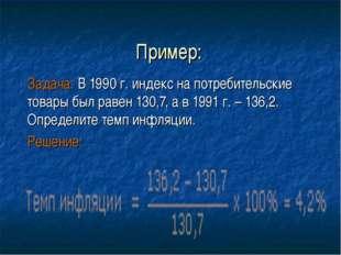 Пример: Задача: В 1990 г. индекс на потребительские товары был равен 130,7, а