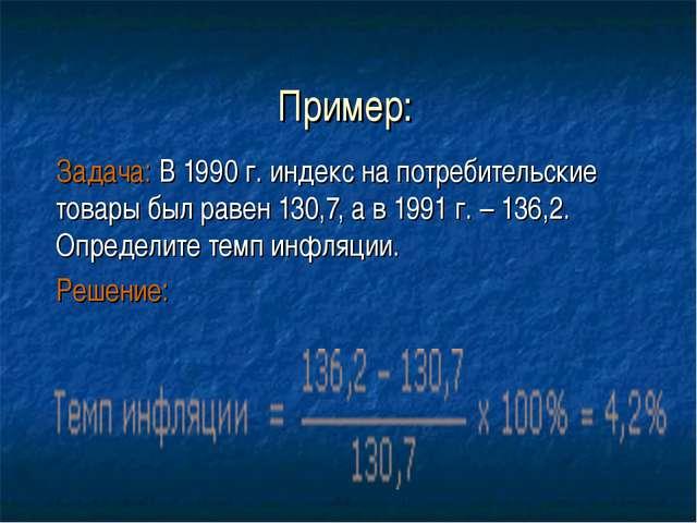 Пример: Задача: В 1990 г. индекс на потребительские товары был равен 130,7, а...