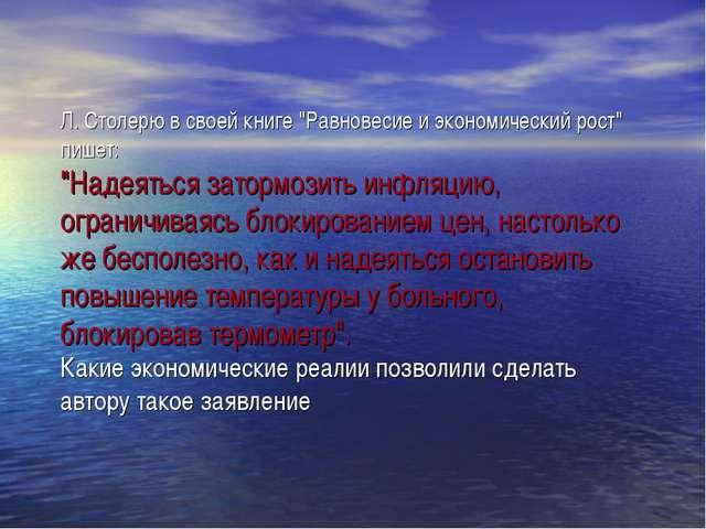 """Л. Столерю в своей книге """"Равновесие и экономический рост"""" пишет: """"Надеяться..."""