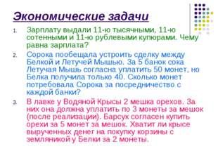 Экономические задачи Зарплату выдали 11-ю тысячными, 11-ю сотенными и 11-ю ру