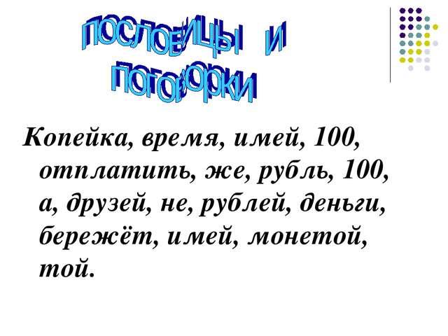 Копейка, время, имей, 100, отплатить, же, рубль, 100, а, друзей, не, рублей,...