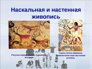 Рисунок первобытного художника, Испания Сцены жизни фараона, древнеегипетская