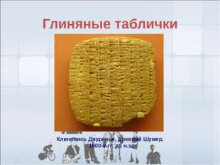 * Клинопись Двуречья, Древний Шумер, 1800-е гг. до н.э. Глиняные таблички