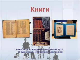 * Книга за свою историю прошла долгий путь: от рукописной – к печатной и элек