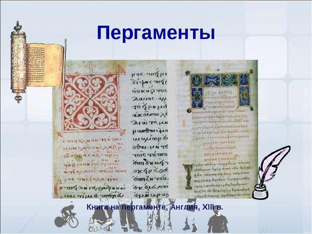 * Пергаменты Книга на пергаменте, Англия, XIII в.