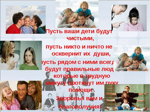 Пусть ваши дети будут чистыми, пусть никто и ничто не осквернит их души, пуст...