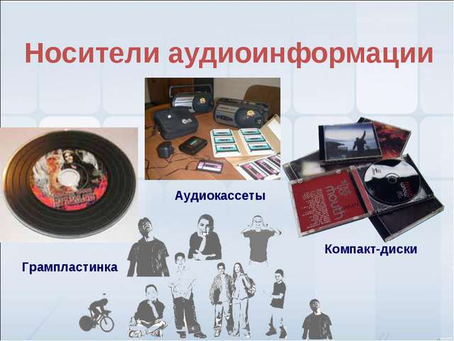 * Грампластинка Аудиокассеты Компакт-диски Носители аудиоинформации