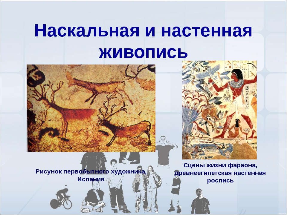 Рисунок первобытного художника, Испания Сцены жизни фараона, древнеегипетская...