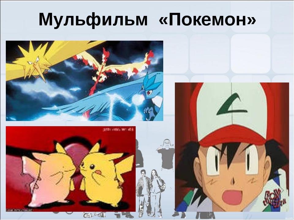 Мульфильм «Покемон»