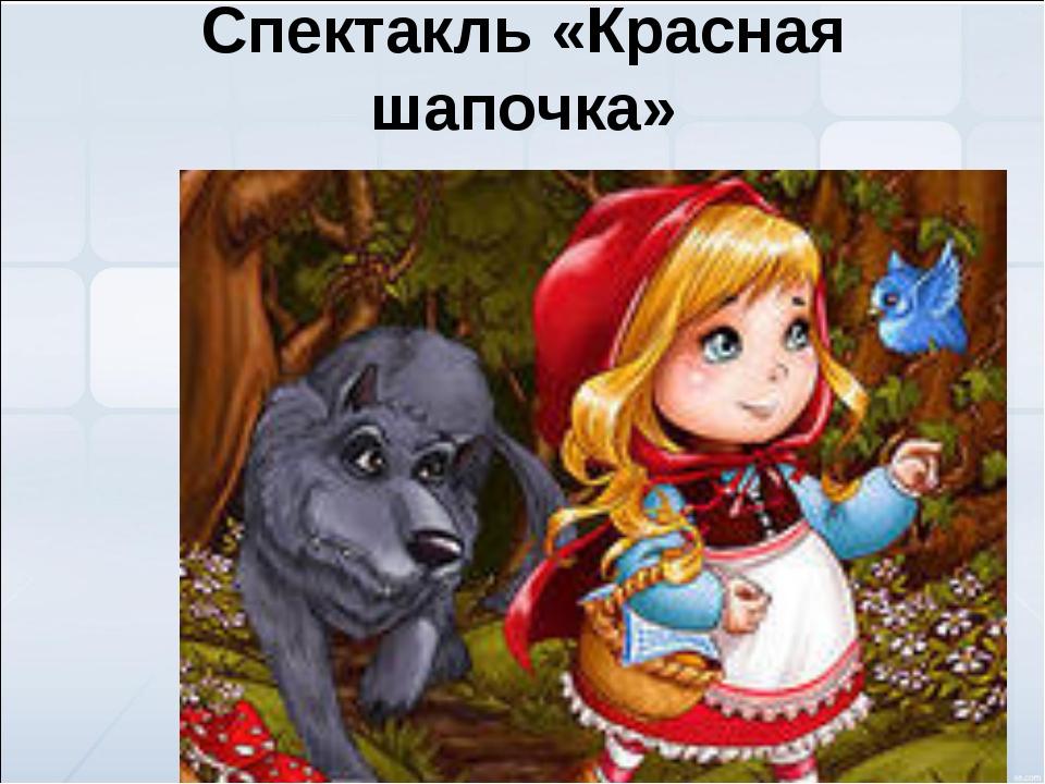 Спектакль «Красная шапочка»