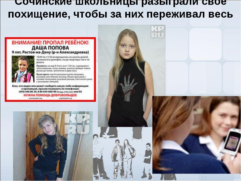 Сочинские школьницы разыграли свое похищение, чтобы за них переживал весь город