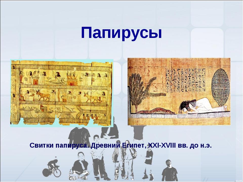 * Свитки папируса. Древний Египет, XXI-XVIII вв. до н.э. Папирусы