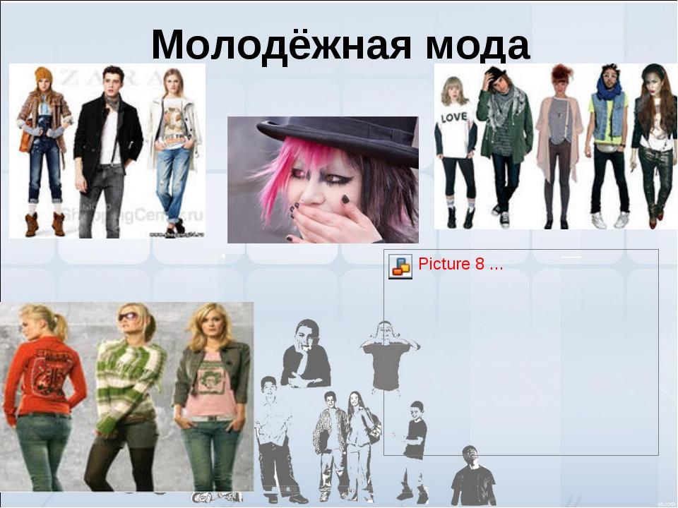 Молодёжная мода