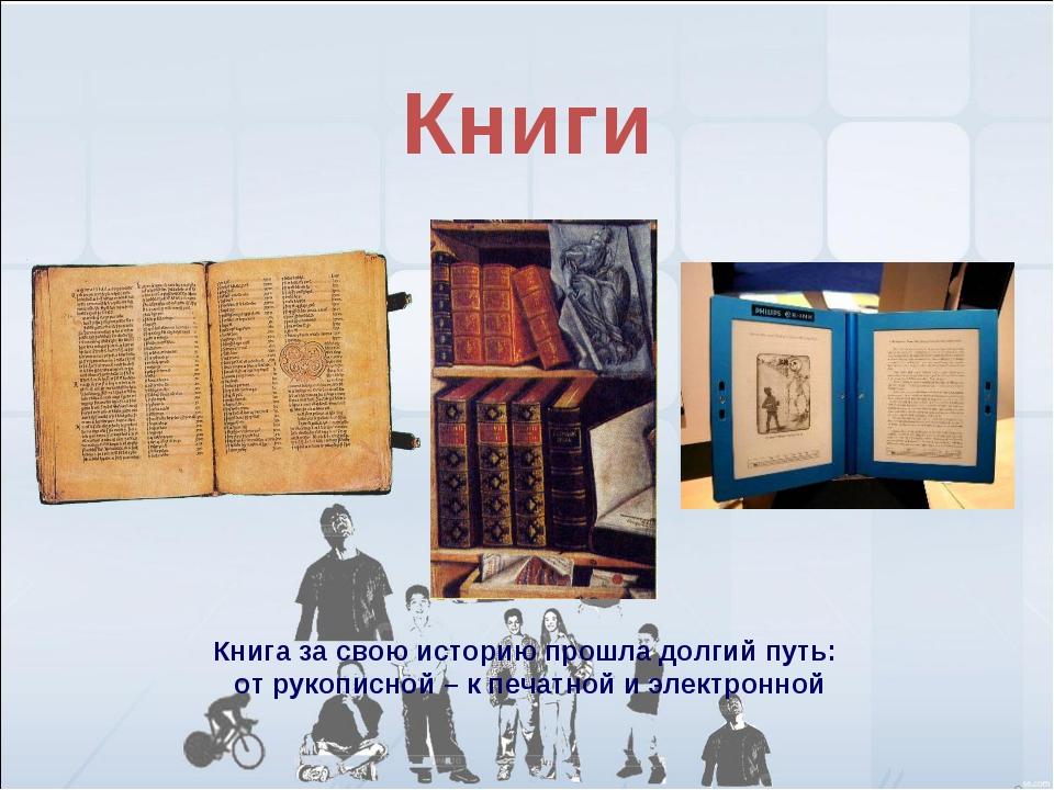 * Книга за свою историю прошла долгий путь: от рукописной – к печатной и элек...
