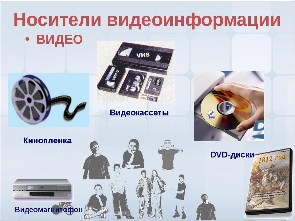 * Видеокассеты DVD-диски Кинопленка Носители видеоинформации ВИДЕО Видеомагни...