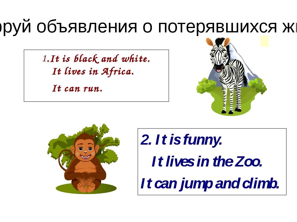 Расшифруй объявления о потерявшихся животных. .It is black and white. It live...