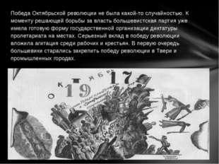 Победа Октябрьской революции не была какой-то случайностью. К моменту решающ