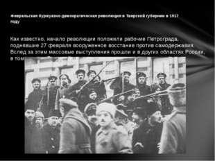 Как известно, начало революции положили рабочие Петрограда, поднявшие 27 февр