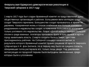 1 марта 1917 года был создан Временный комитет из представителей думы, общест