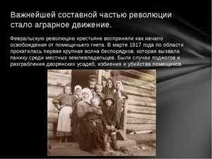 Февральскую революцию крестьяне восприняли как начало освобождения от помещич