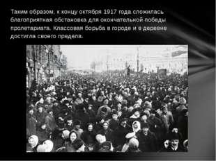 Таким образом, к концу октября 1917 года сложилась благоприятная обстановка