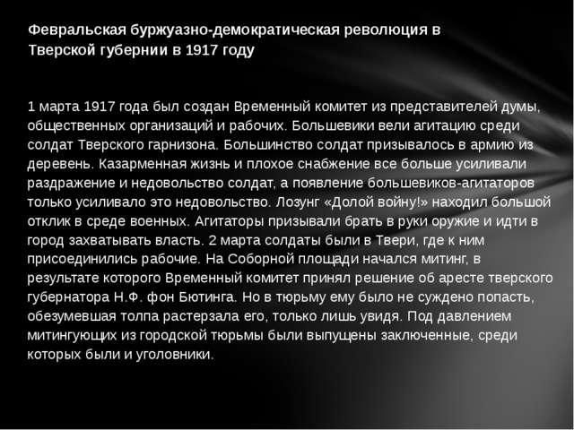 1 марта 1917 года был создан Временный комитет из представителей думы, общест...