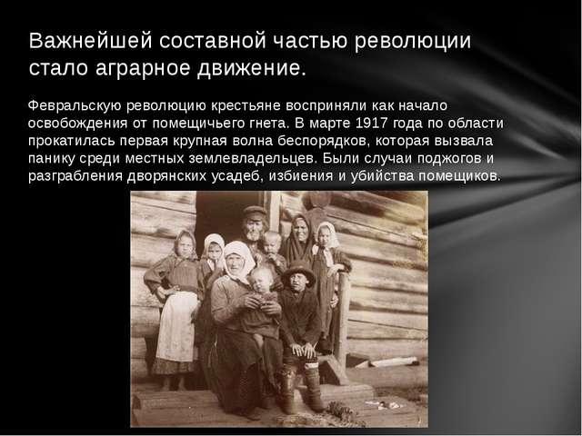 Февральскую революцию крестьяне восприняли как начало освобождения от помещич...