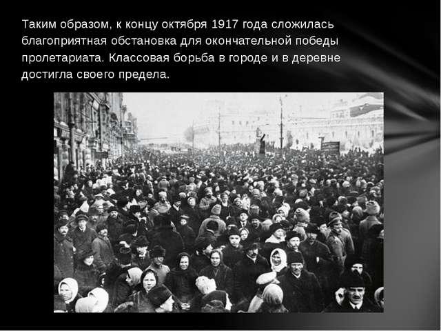 Таким образом, к концу октября 1917 года сложилась благоприятная обстановка...