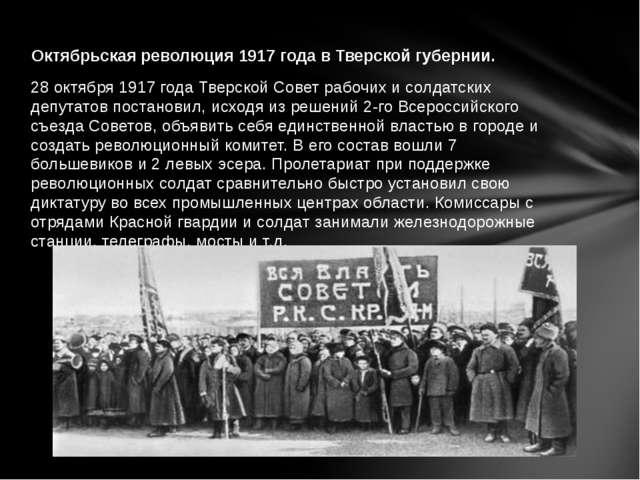 28 октября 1917 года Тверской Совет рабочих и солдатских депутатов постановил...