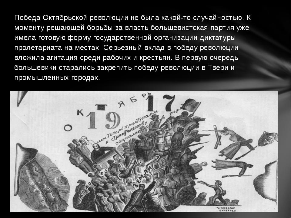 Победа Октябрьской революции не была какой-то случайностью. К моменту решающ...
