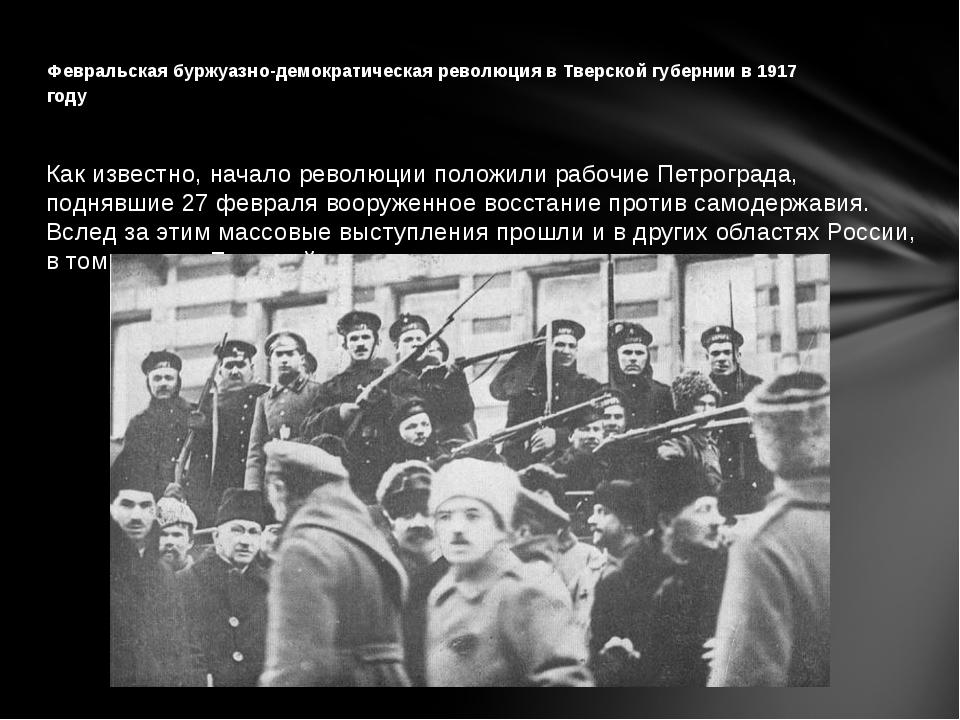 Как известно, начало революции положили рабочие Петрограда, поднявшие 27 февр...