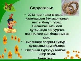 2013 чыл тыва шажын календарын ёзугаар чылан чылы болуп турар. Ынчангаш мен