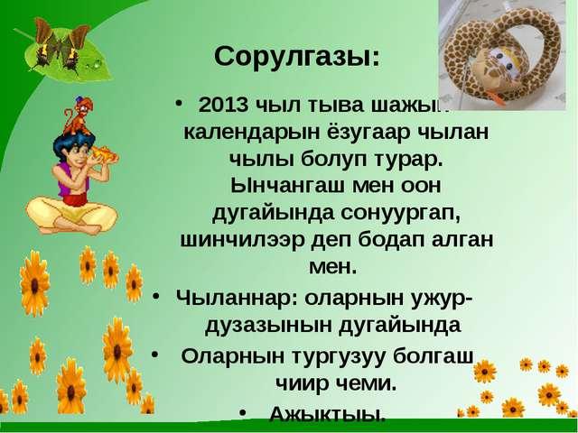 2013 чыл тыва шажын календарын ёзугаар чылан чылы болуп турар. Ынчангаш мен...