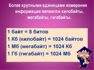Более крупными единицами измерения информации являются килобайты, мегабайты,