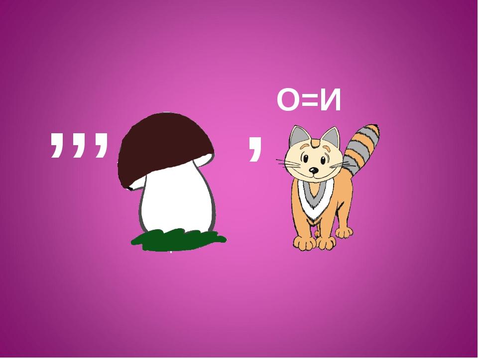 ,,, , О=И