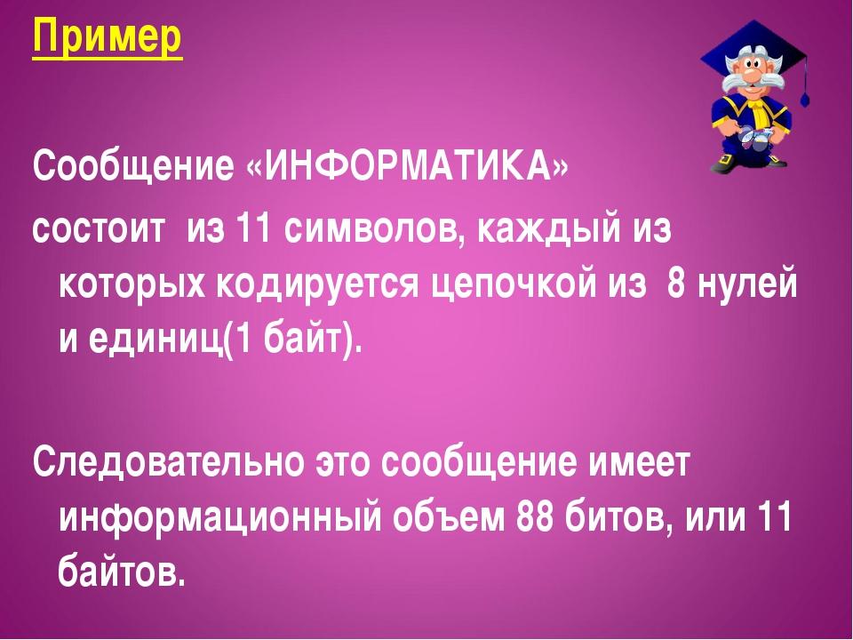 Пример Сообщение «ИНФОРМАТИКА» состоит из 11 символов, каждый из которых коди...