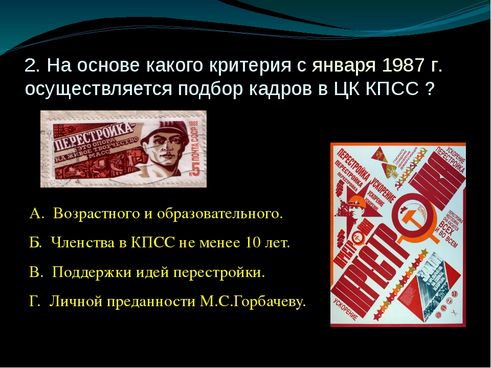 2. На основе какого критерия с января 1987 г. осуществляется подбор кадров в...