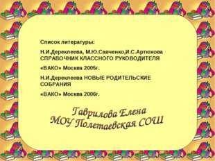 Список литературы: Н.И.Дереклеева, М.Ю.Савченко,И.С.Артюхова СПРАВОЧНИК КЛАСС
