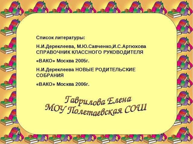 Список литературы: Н.И.Дереклеева, М.Ю.Савченко,И.С.Артюхова СПРАВОЧНИК КЛАСС...