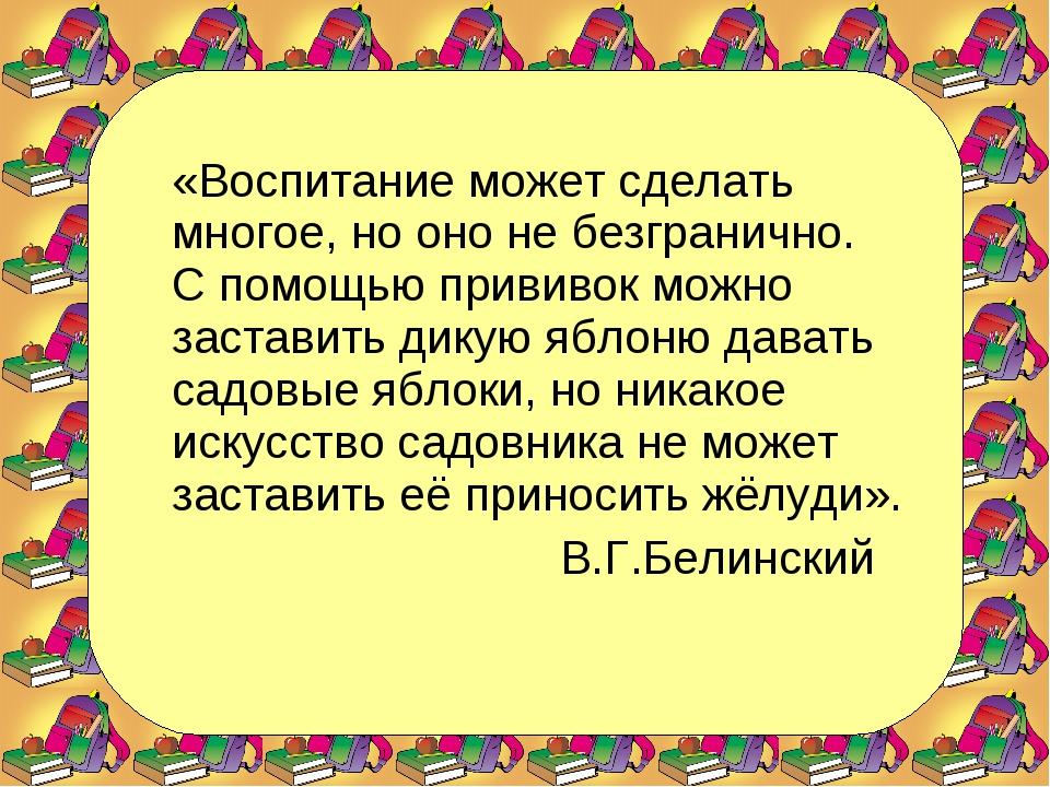 «Воспитание может сделать многое, но оно не безгранично. С помощью прививок...