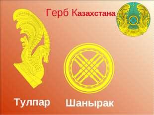 Герб Казахстана Шанырак Тулпар
