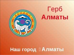 Наш город ̶ Алматы Герб Алматы