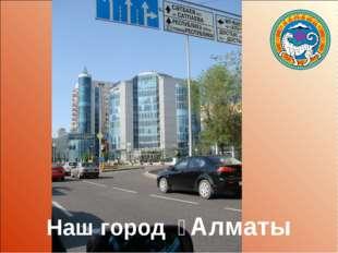 Наш город ̶ Алматы
