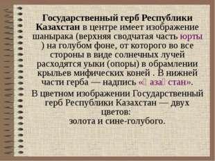 Государственный герб Республики Казахстан в центре имеет изображение шанырака
