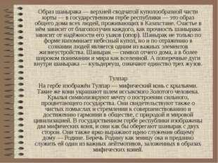 Образ шанырака— верхней сводчатой куполообразной части юрты— в государствен