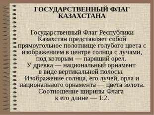 ГОСУДАРСТВЕННЫЙ ФЛАГ КАЗАХСТАНА Государственный Флаг Республики Казахстан пре