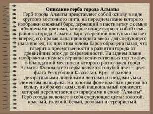 Описание герба города Алматы Герб города Алматы представляет собой основу в в