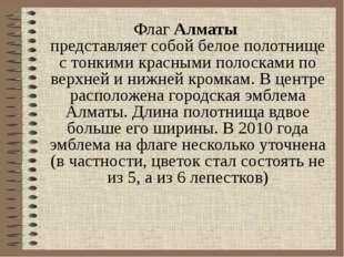 Флаг Алматы представляет собой белое полотнище с тонкими красными полосками п