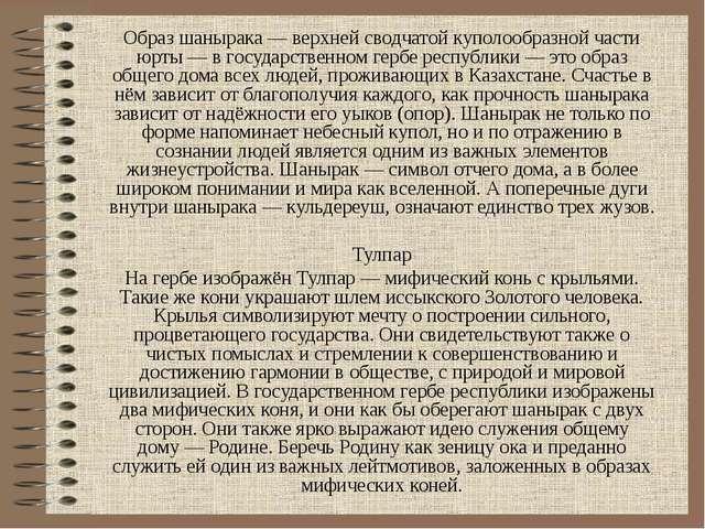 Образ шанырака— верхней сводчатой куполообразной части юрты— в государствен...