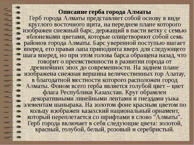 Описание герба города Алматы Герб города Алматы представляет собой основу в в...